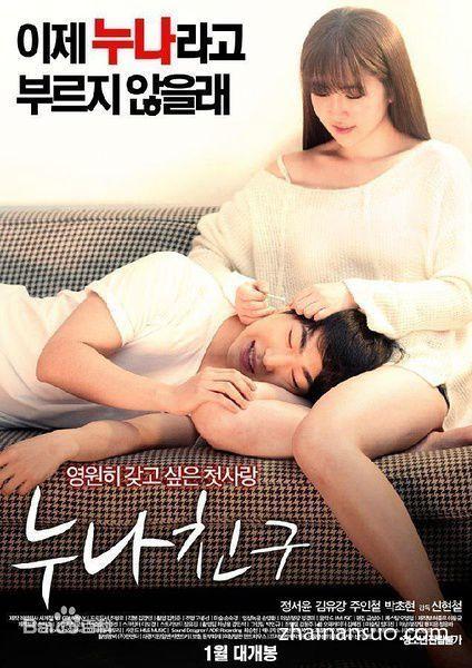 一段不伦之恋韩国限制级电影18禁朋友的姐姐-宅男说