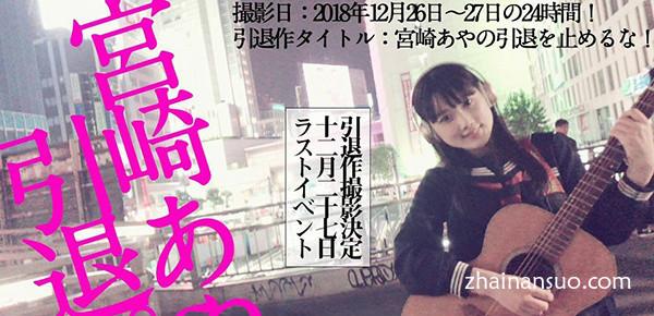 优宫崎绫(宫崎あや)引退 曾与蕾丝美女王椎名空搭档