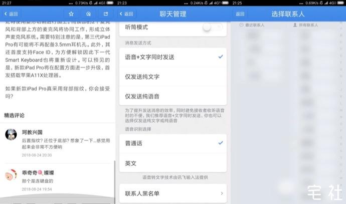 子弹短信冲上App Store免费榜第一,但仍需努力 合集