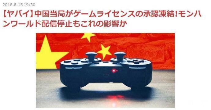 幻想成真还是梦已破碎?夹缝中的中国玩家(上) 7788