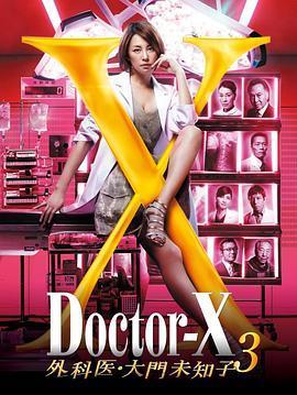 X医生:外科医生大门未知子第3季