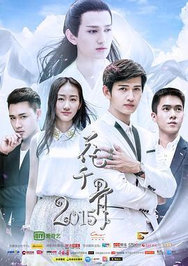 花千骨2015