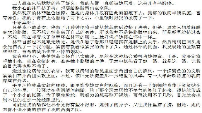 介绍一位小说作者给大家认识–kang19902 宅男福利 第1张