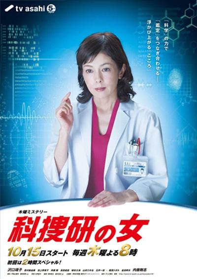 科搜研之女 第15季全集 2015.HD720P 迅雷下载
