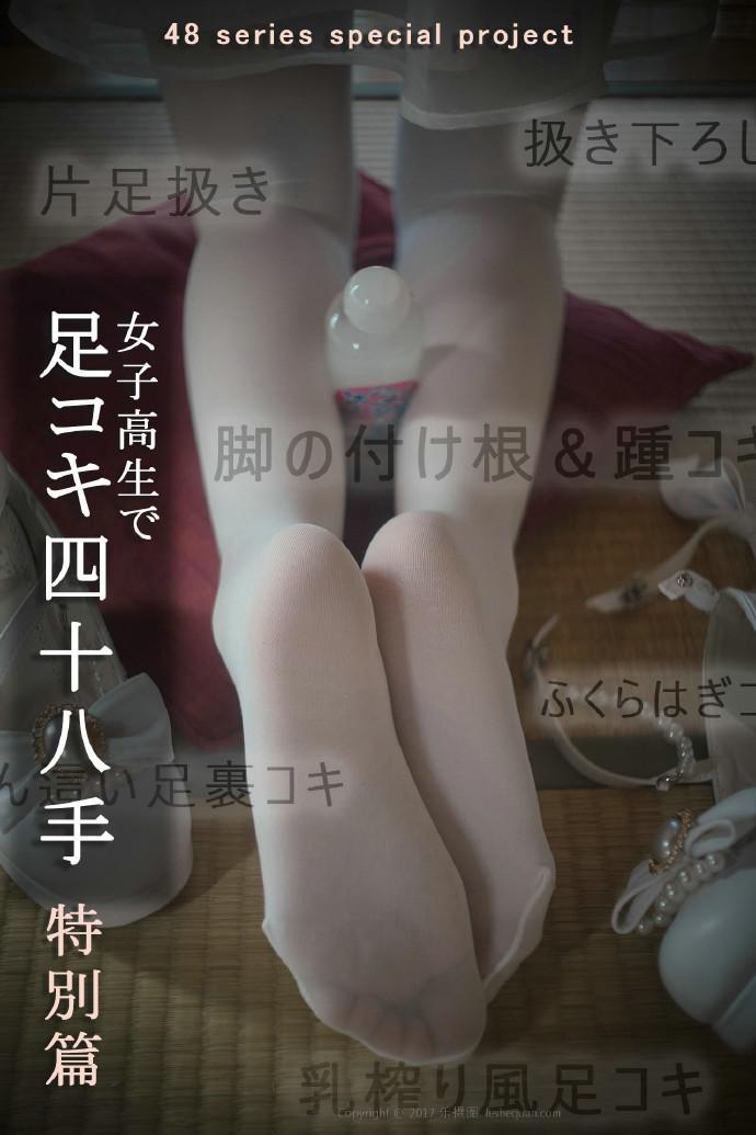 木花琳琳是勇者(丝袜 Play 四十八式)「37P」 木花琳琳是勇者