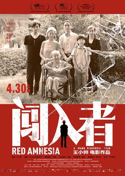 2015高分剧情犯罪《闯入者》HD720P.国语中字