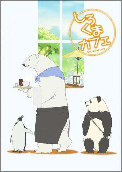 白熊咖啡馆全集 2012.HD720P 迅雷下载