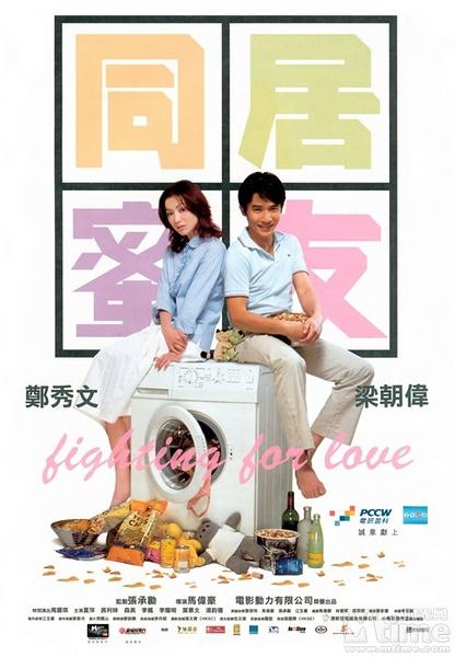 2001郑秀文梁朝伟喜剧《同居蜜友》HD1080P.国语中字