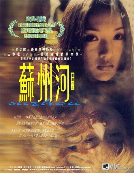 2000娄烨高分禁片《苏州河》2K修复版.HD1080P.国语中字