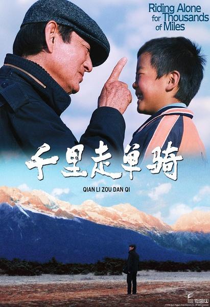 2005张艺谋剧情《千里走单骑》HD1080P 高清下载