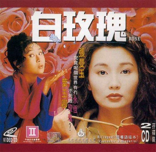 白玫瑰 1992香港动作爱情 hd720p 中文字幕