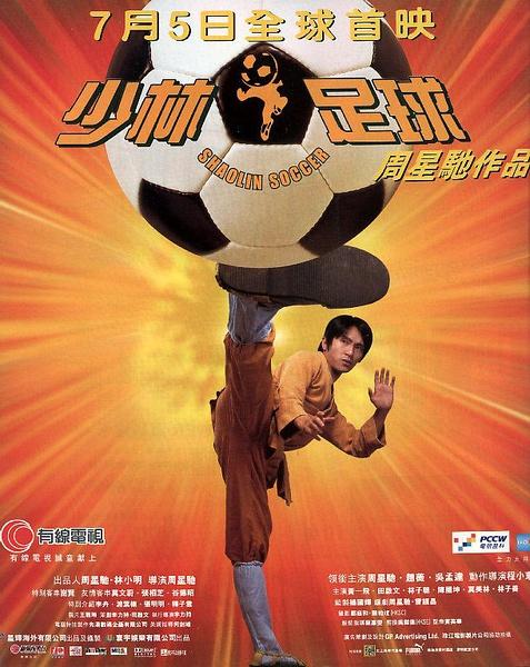 少林足球 2001.HD720P 迅雷下载