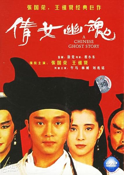 倩女幽魂 1987.HD720P 迅雷下载