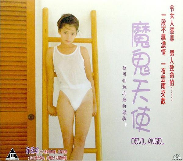 1995徐若瑄惊悚《天使三部曲:魔鬼天使》HD720P 高清下载
