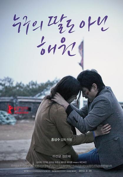 2013韩国剧情爱情《不是任何人女儿的海媛》BD1080P.韩语中字