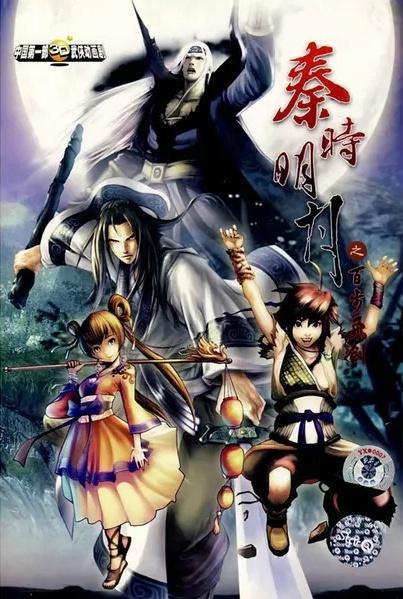 秦时明月之百步飞剑