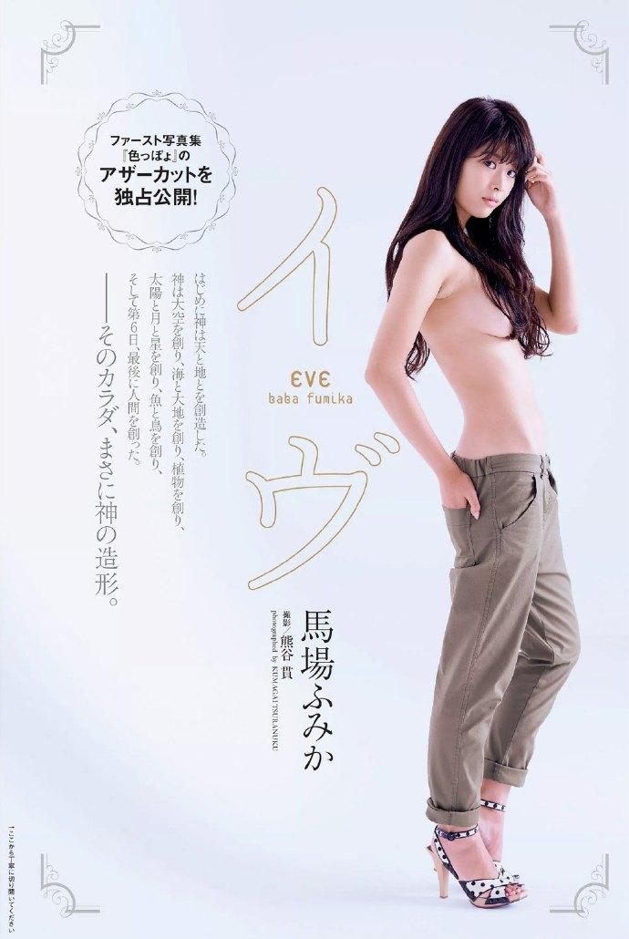 马场富美加 清纯与性感并存的火辣天使写真集《色っぽょ》 李毅吧福利 图4