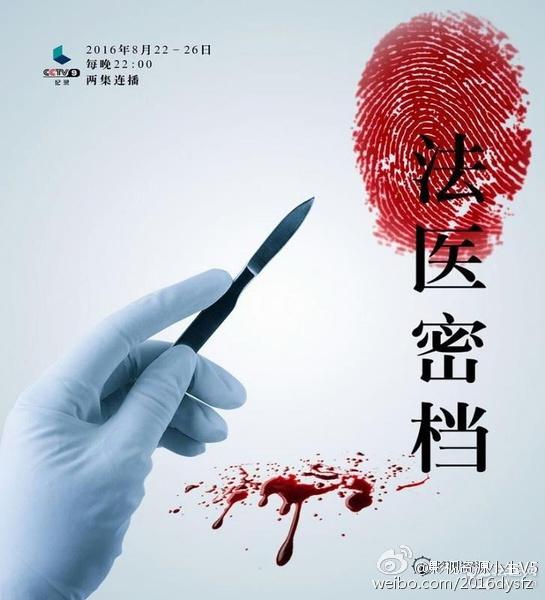 CCTV:法医密档 2016中国纪录片 HD720P 迅雷下载