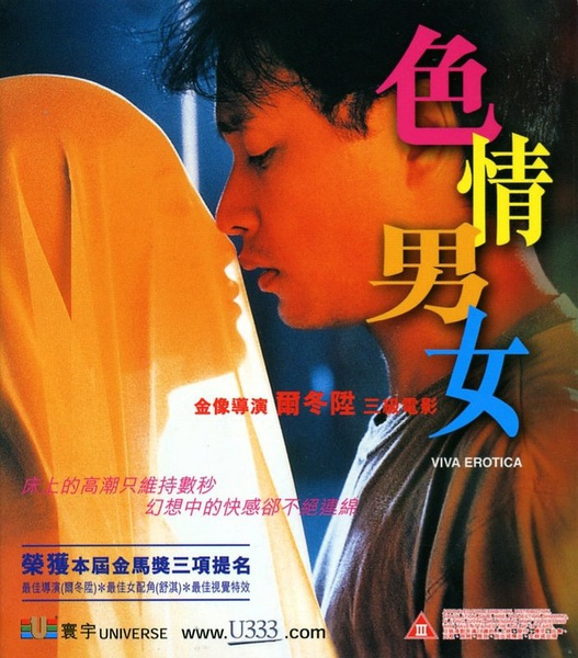 色情男女 1996.HD720P 迅雷下载