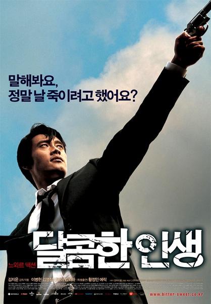 2005韩国经典动作《甜蜜的人生》BD1080P中字高清迅雷下载