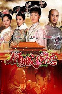 倾城绝恋(又名清宫绝恋)全集 2013.HD720P 迅雷下载