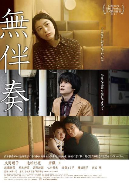 2016日本剧情《无伴奏》BD720P.高清日语中字