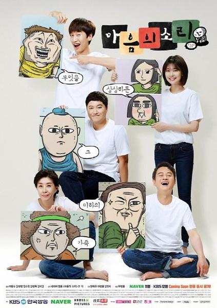 心灵的声音加长版完结&搜狐版完结&韩国版 HD720P 迅雷下载
