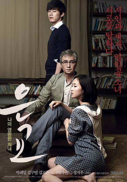 2012韩国情涩爱情《恩娇/银娇》BD1080P.高清韩语中字