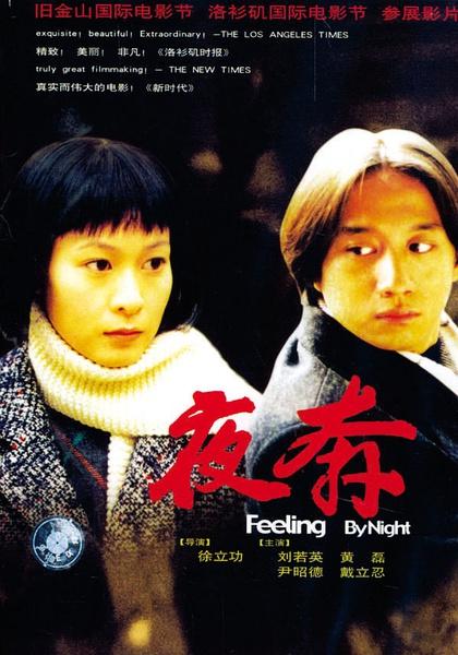 2000黄磊刘若英高分同性《夜奔》HD720P 高清下载