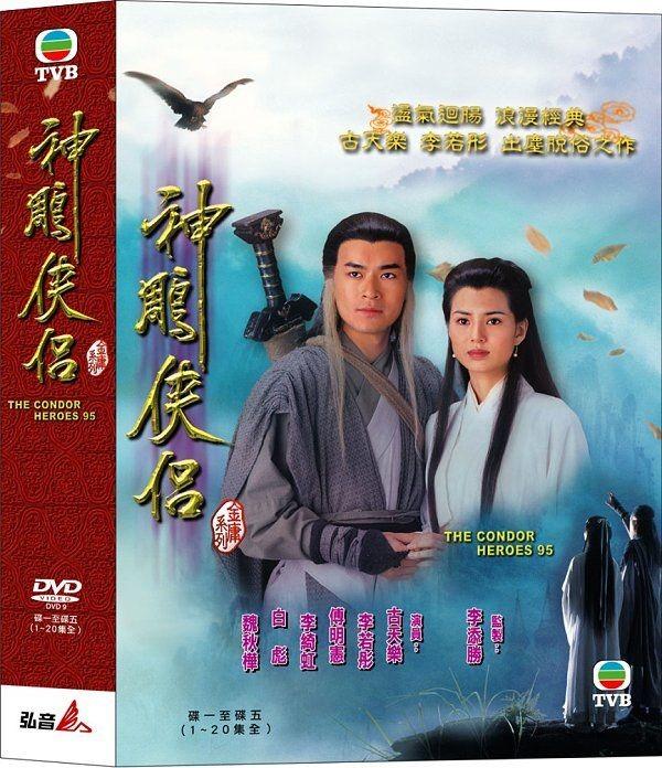 神雕侠侣(古天乐&李若彤版)全集 1995.HD720P 迅雷下载