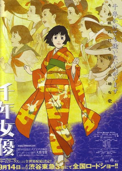 2001今敏高分动画《千年女优》BD1080P.高清日语中字