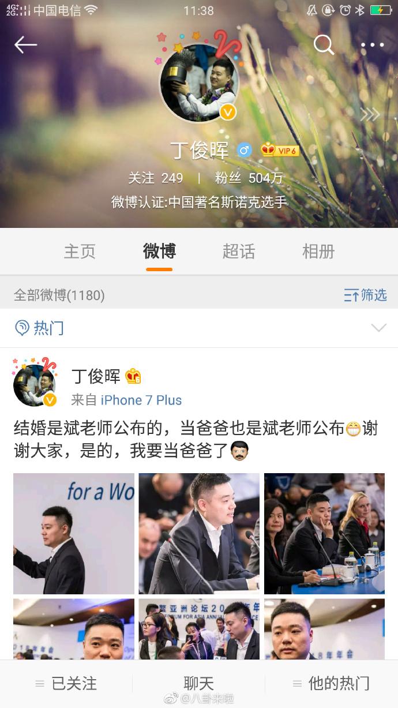 丁俊晖公布当爸喜讯 微博热搜 图1
