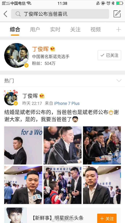 丁俊晖公布当爸喜讯 微博热搜 图2