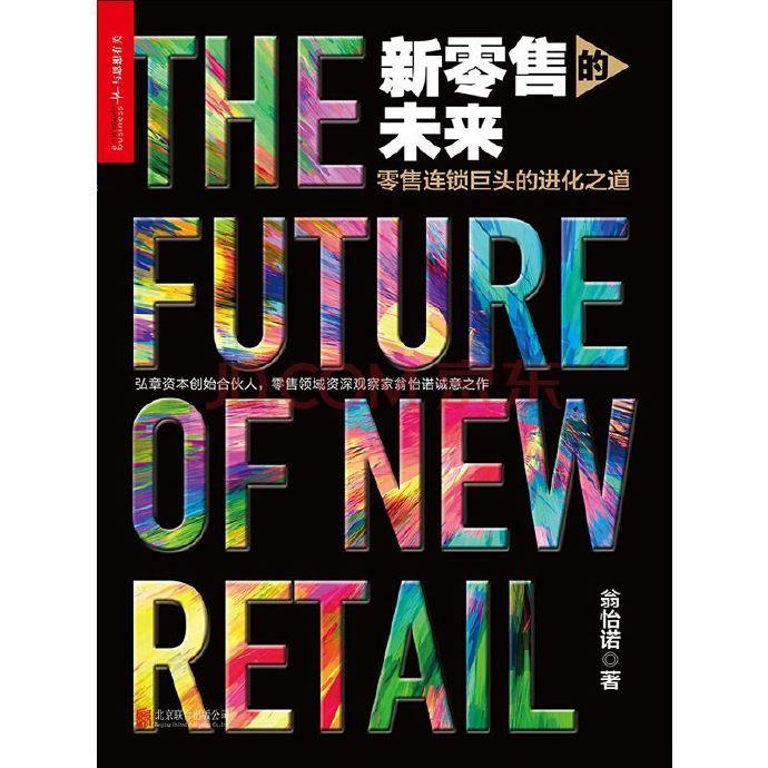 20180317新零售的未来[翁怡诺]电子版电子书