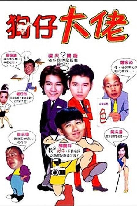 狗仔大佬2001