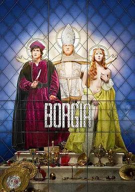 波吉亚家族法国版第一季