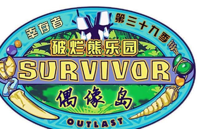 幸存者:偶像之岛 第三十九季