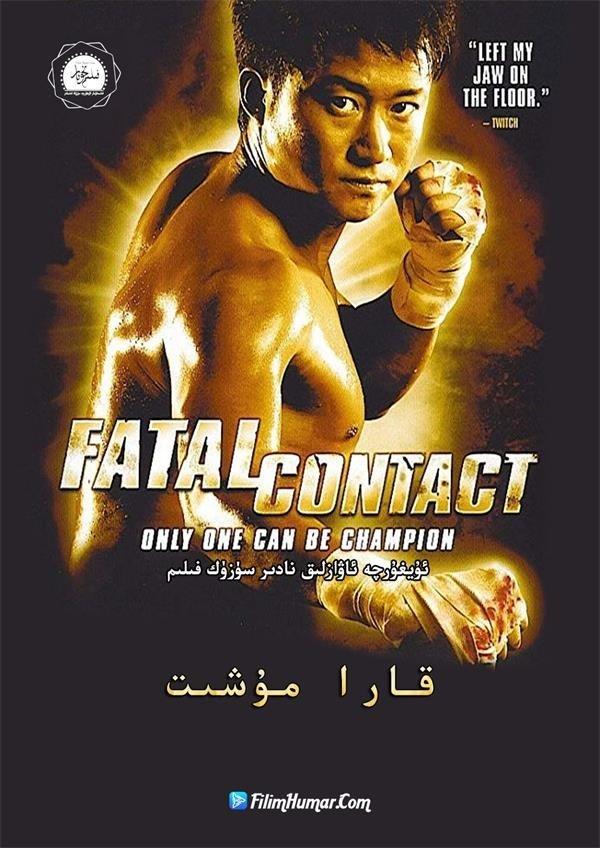 黑拳2006