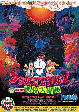 哆啦A梦: 大雄的魔界大冒险