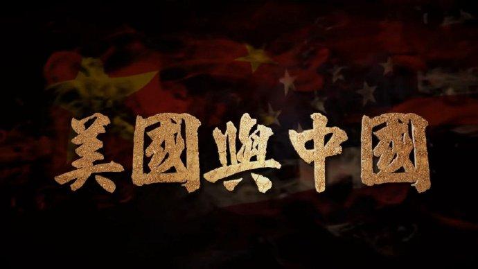 美中80载演義 .美国与中国