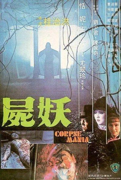 尸妖1981
