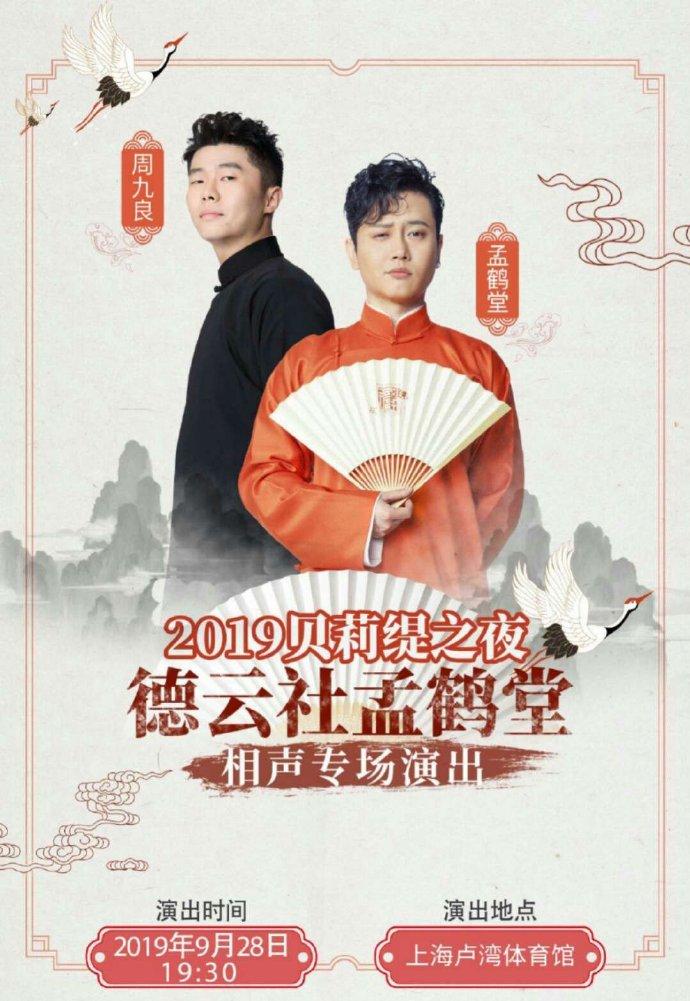 德云社孟鹤堂相声专场上海站2019