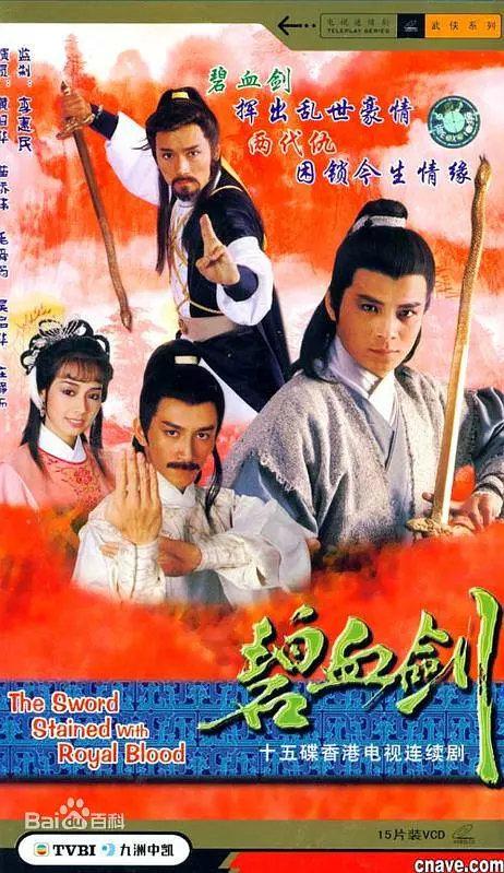 碧血剑1985