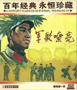 军歌嘹亮1965
