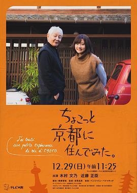 想在京都小住