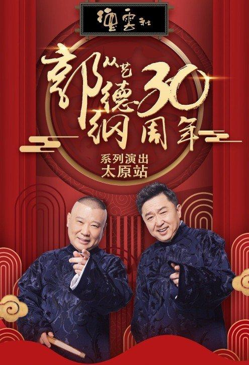德云社郭德纲从艺30周年相声专场太原站2019