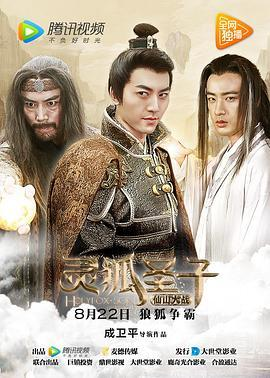 灵狐圣子2:仙山大战