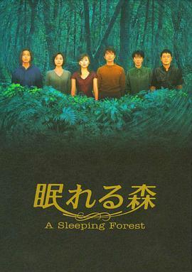 沉睡的森林