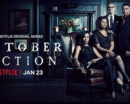 十月秘社第一季