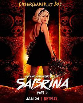萨布丽娜的惊心冒险第三季